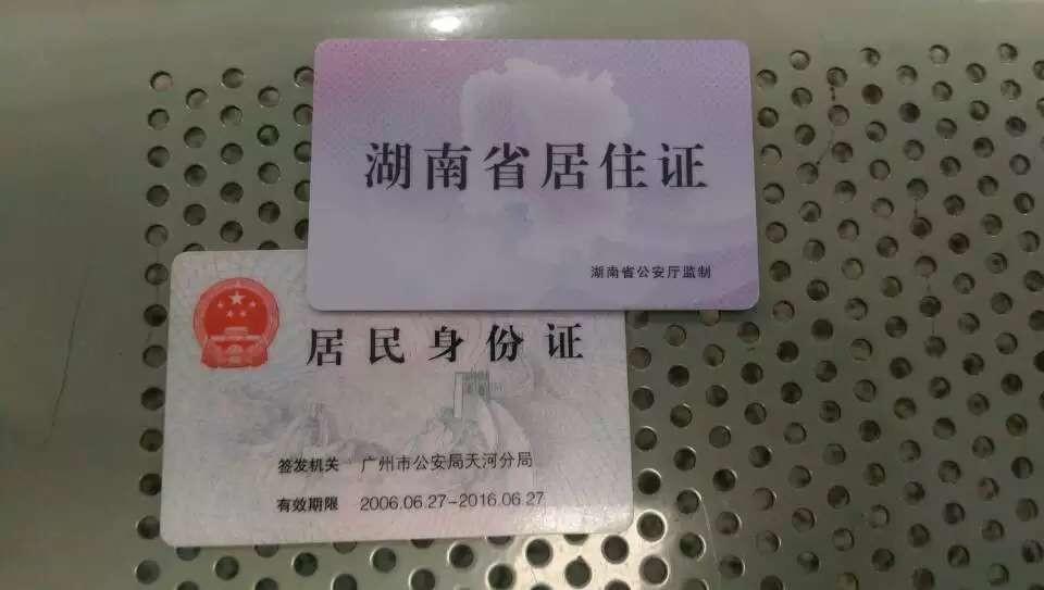 20150504湖南居住证2
