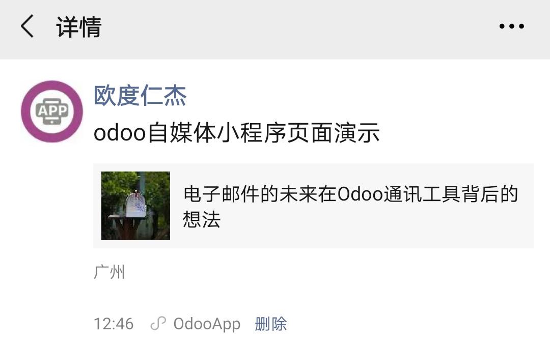 odoo自媒体小程序发布朋友圈
